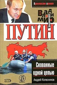 Владимир Путин. Скованные одной цепью