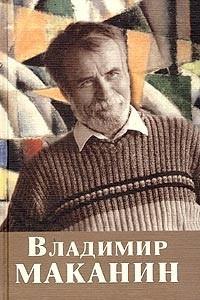 Владимир Маканин. Собрание сочинений. Том 4