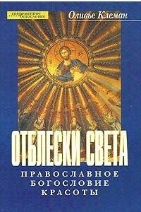 Отблески света: Православное богословие красоты