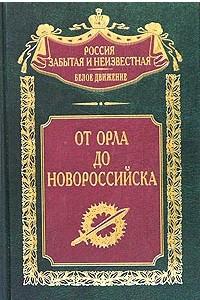 От Орла до Новороссийска