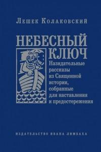 Небесный ключ, или Назидательные рассказы из Священной истории, собранные для наставления и предостережения