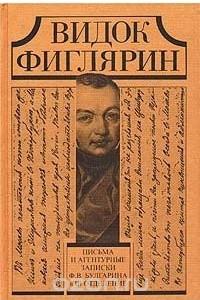 Видок Фиглярин. Письма и агентурные записки Ф. В. Булгарина в III отделение