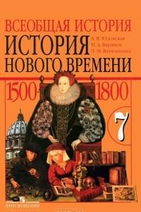 Всеобщая история. История Нового времени. 1500-1800. 7 класс