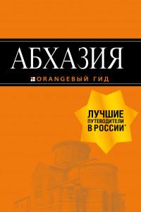Абхазия. Путеводитель