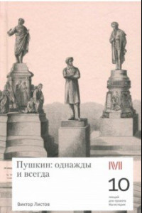 Пушкин. Однажды и всегда. 10 лекций для проекта Магистерия