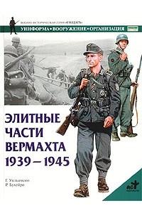 Элитные части вермахта. 1939 - 1945