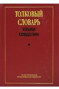 Толковый словарь языка Совдепии