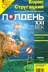 Полдень, XXI век. Журнал Бориса Стругацкого. Альманах, апрель 2009