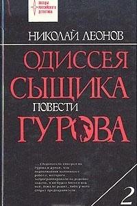 Одиссея сыщика Гурова. В четырех томах. Том 2