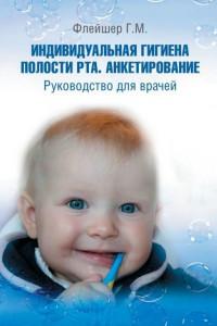 Индивидуальная гигиена полости рта. Анкетирование. Руководство для врачей