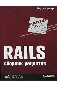 Rails. Сборник рецептов