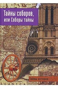 Тайны соборов, или Соборы тайны