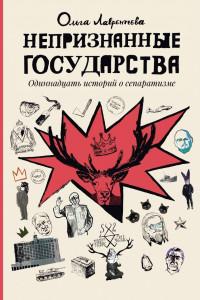 Непризнанные государства. Одиннадцать историй о сепаратизме