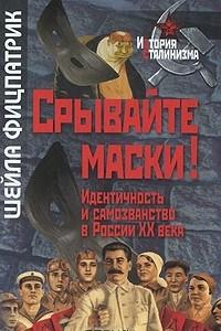 Срывайте маски! Идентичность и самозванство в России ХХ века