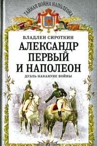 Александр Первый и Наполеон. Дуэль накануне войны