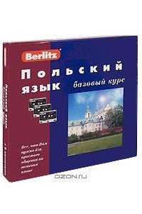 Berlitz. Польский язык. Базовый курс