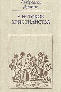 У истоков христианства