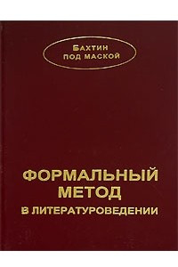 Формальный метод в литературоведении