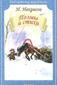 Н. Некрасов. Стихотворения и поэмы