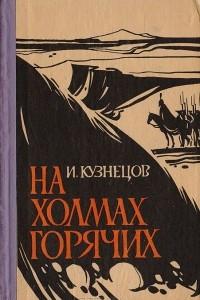 На холмах горячих: Историческое повествование о городе Пятигорске