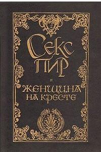 Анна Мар. Женщина на кресте. Екатерина Бакунина. Любовь к шестерым. Тело.