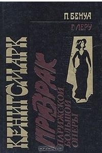 Ретроскоп N. В пяти томах. Том 3. Кенигсмарк. Призрак парижской Большой Оперы