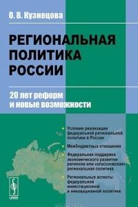 Региональная политика России. 20 лет реформ и новые возможности