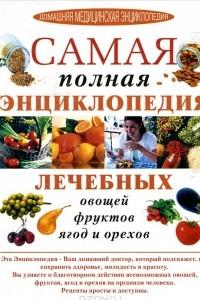 Самая полная энциклопедия лечебных овощей, фруктов, ягод и орехов
