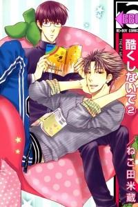 Пожалуйста, будь со мной нежен / Treat me gently / Hidoku Shinaide (Том 2)