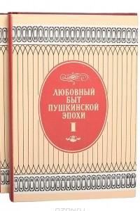 Любовный быт пушкинской эпохи