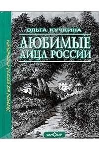 Любимые лица России. Том 1. Золотой век русской литературы