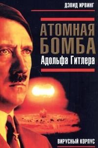 Атомная бомба Адольфа Гитлера
