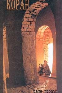 Коран и его мир