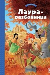 Лаура-разбойница: юные девы, рыцари, заговорщики