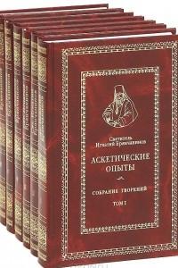 Собрание сочинений Святителя Игнатия Брянчанинова