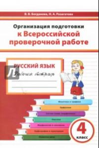 Русский язык. 4 класс. Организация подготовки к ВПР. Рабочая тетрадь
