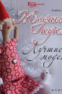Модные куклы. Лучшие модели