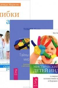 Ошибки аиста. Тайны духовного мира детей. Мистический опыт детей Индиго