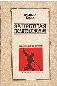 Запретная политэкономия. Революция по-русски