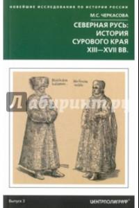 Северная Русь: история сурового края ХIII-ХVII вв.