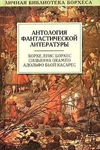 Антология фантастической литературы