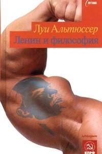 Ленин и философия
