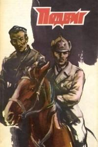 Подвиг, №6, 1981