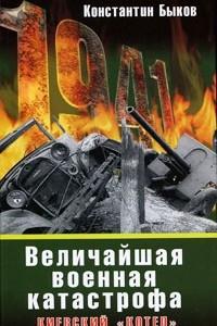 Величайшая военная катастрофа. Киевский