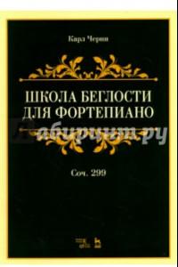 Школа беглости для фортепиано. Соч. 299. Учебное пособие
