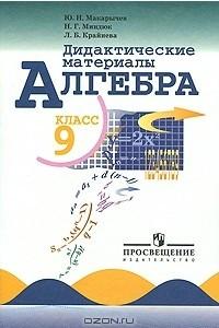Алгебра. Дидактические материалы. 9 класс.