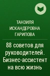 88 советов для руководителей. Бизнес-ассистент на всю жизнь