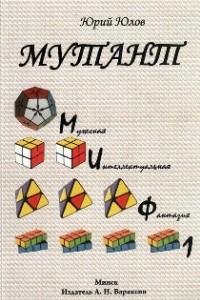 Мутант. Мужская интеллектуальная фантазия ( МИФ )