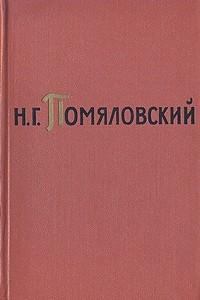 Н. Г. Помяловский. Собрание сочинений в двух томах. Том 2