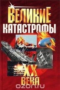 Великие катастрофы XX века
